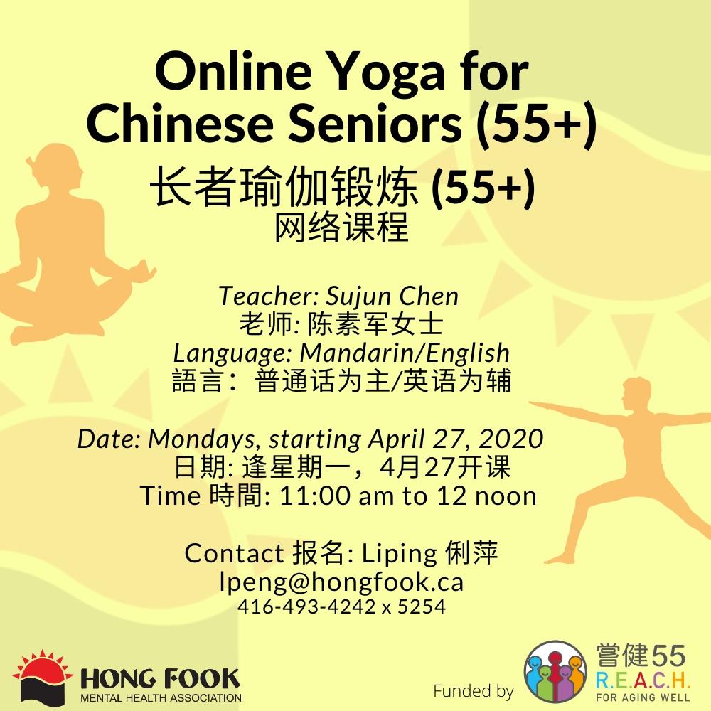 Online Yoga for Chinese Seniors (55+)