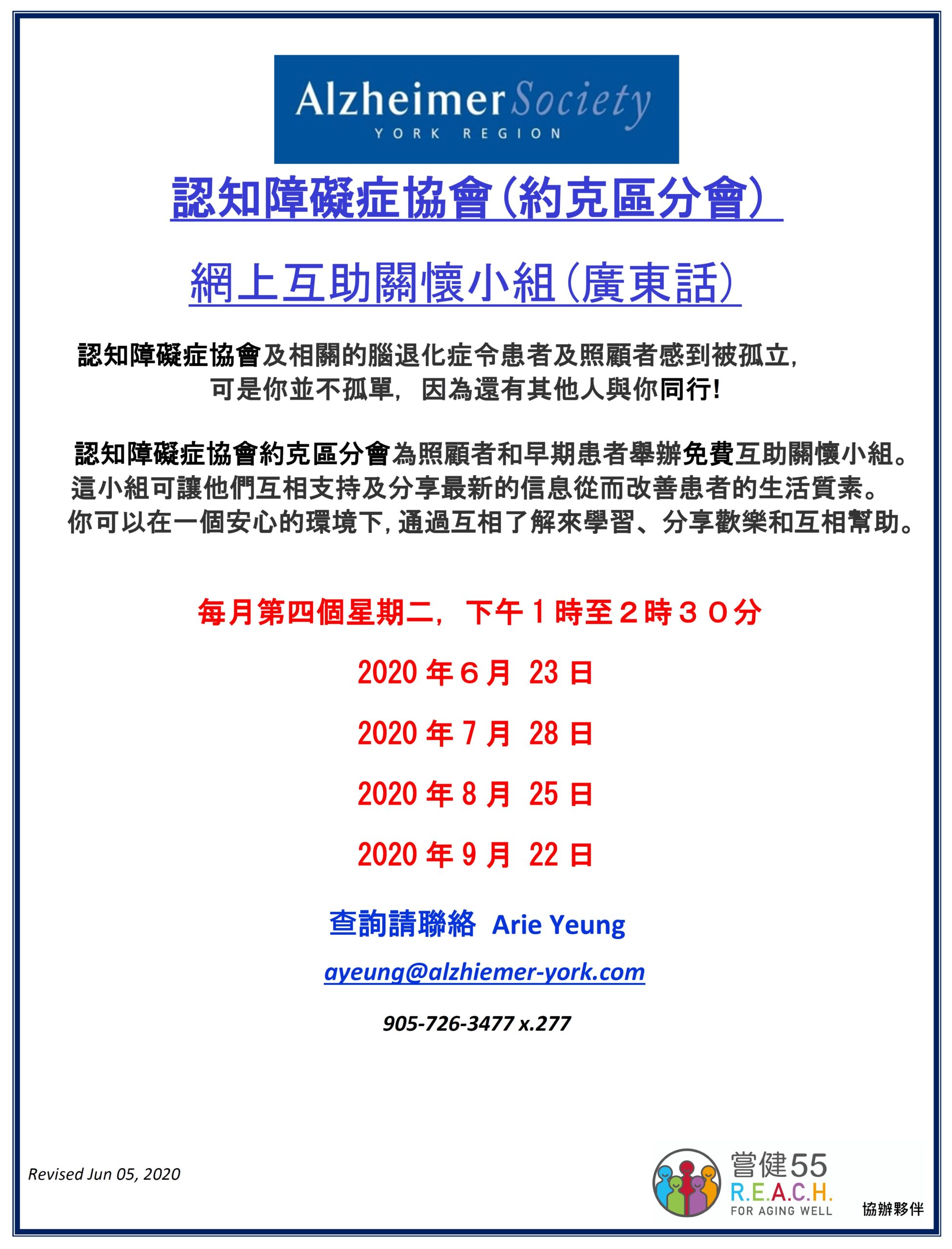 Online Support Group (Cantonese)