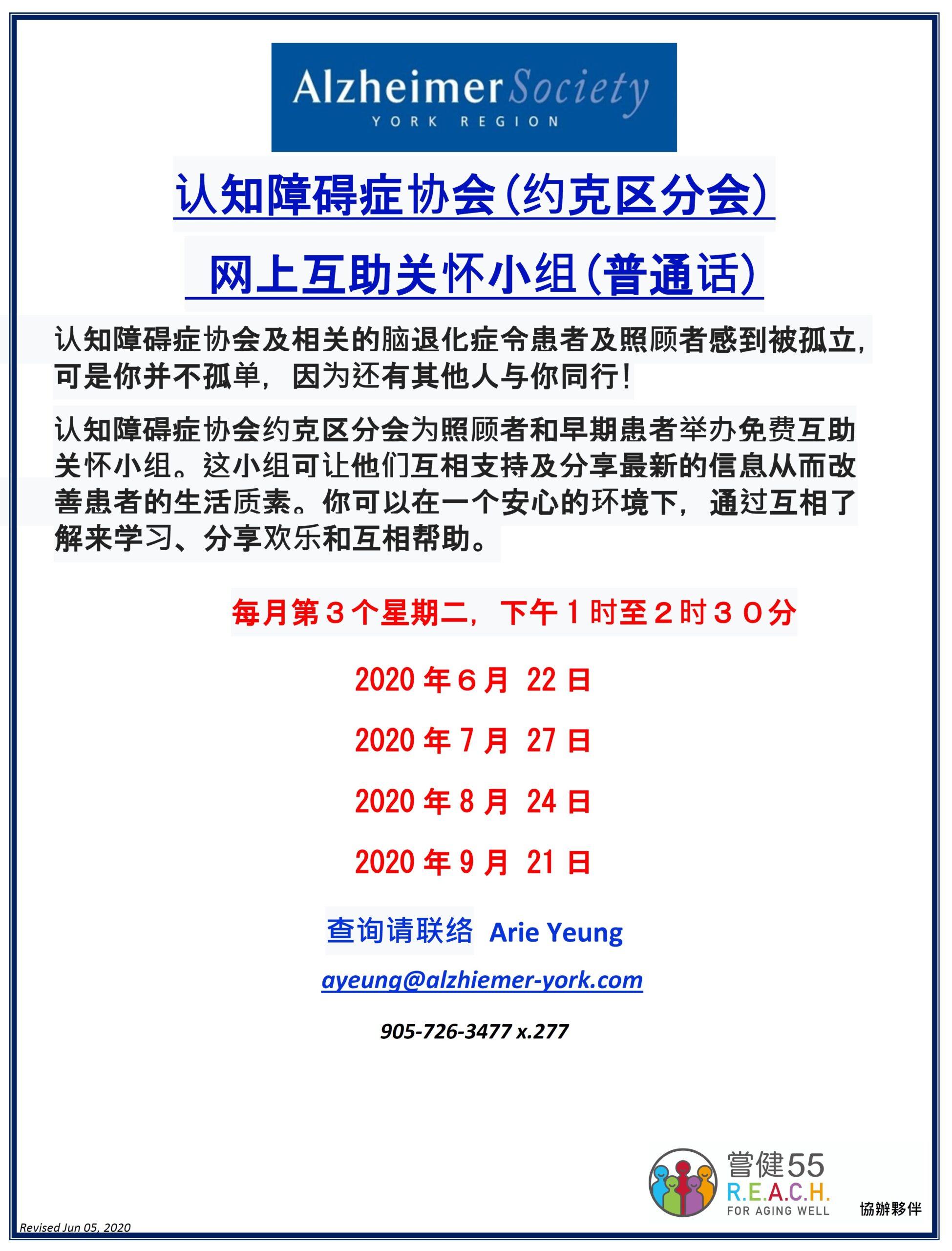 Online Support Group (Mandarin)