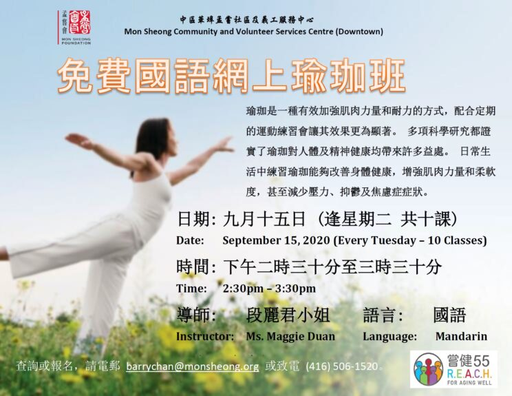 Free Mandarin Online Yoga Class