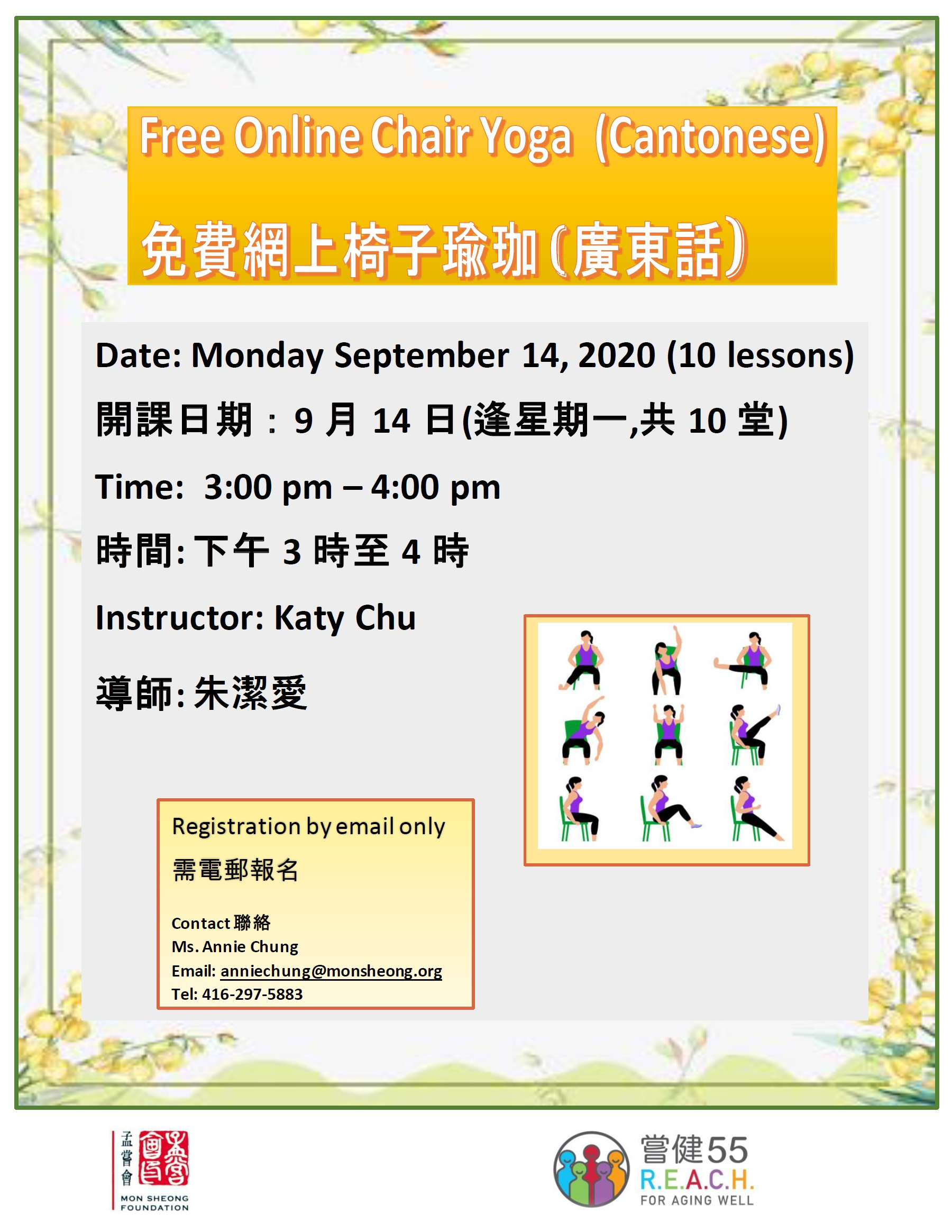 Free Online Chair Yoga (Cantonese)