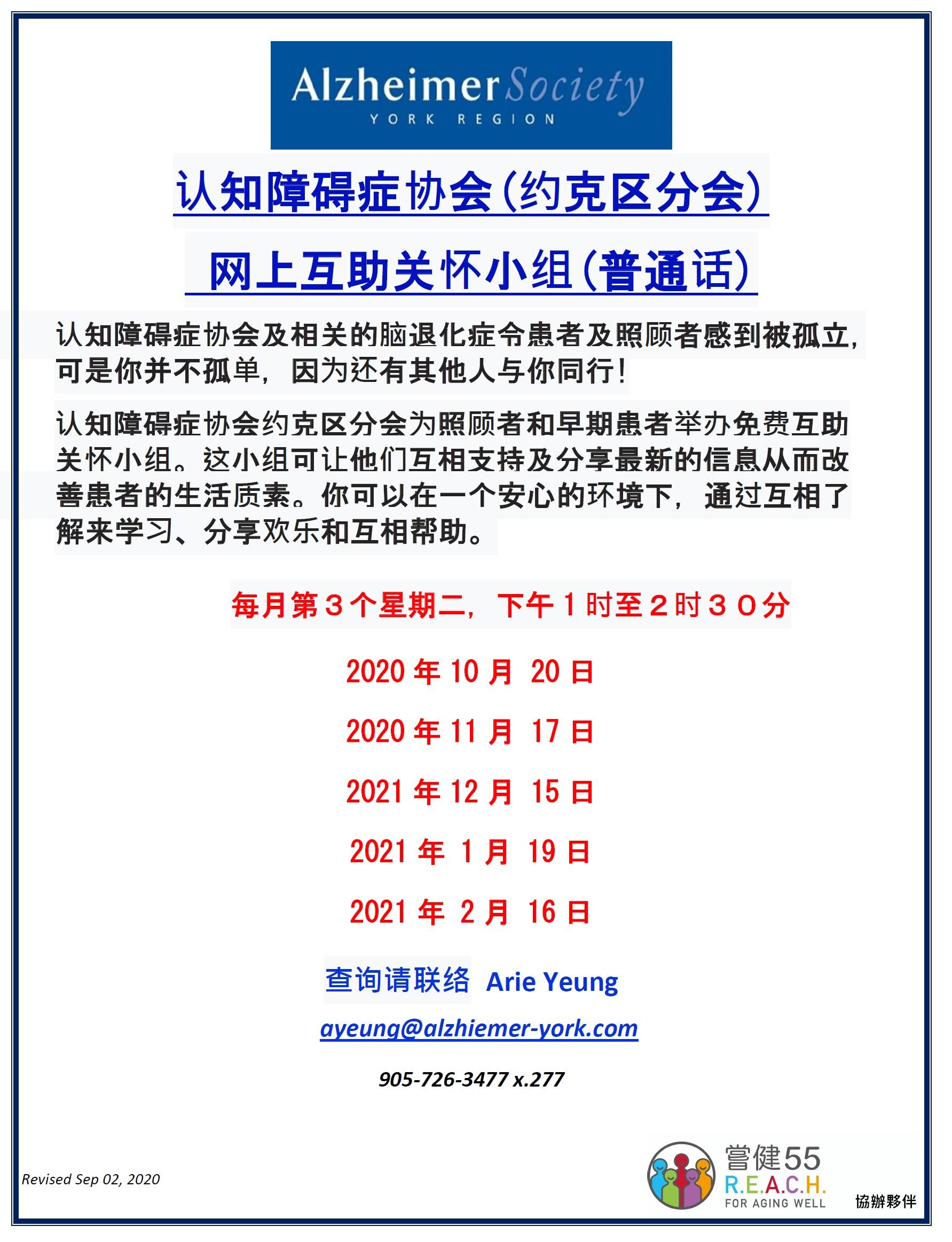 AS-York Online Support Group (Mandarin)