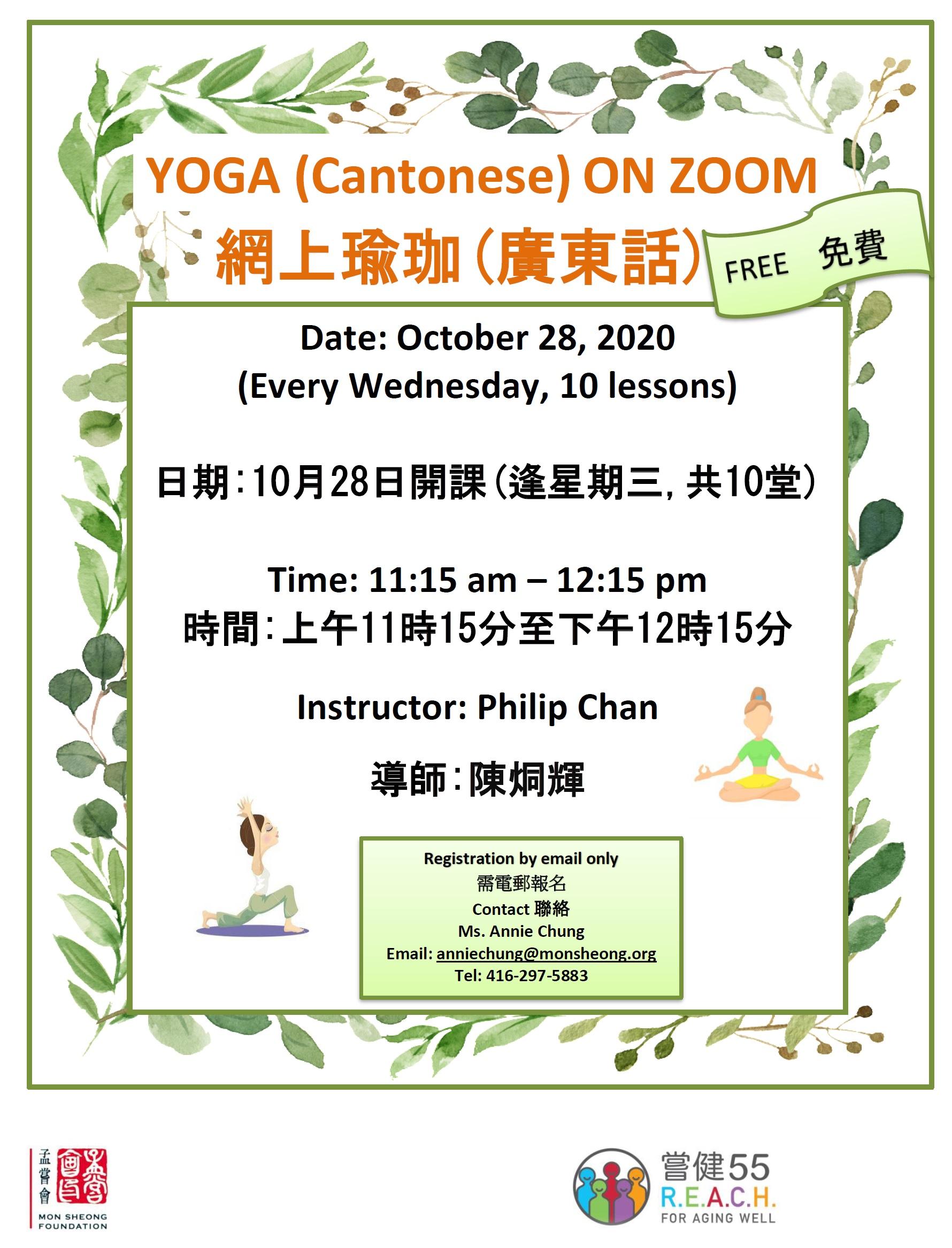Yoga (Cantonese) on Zoom