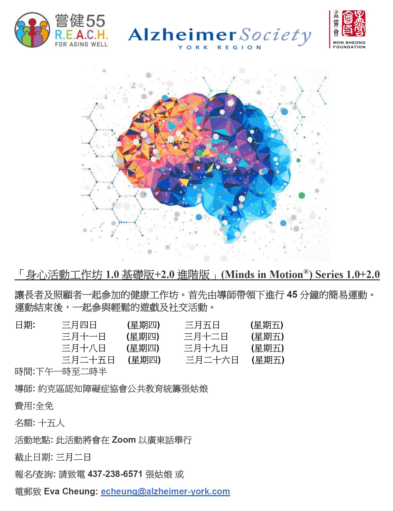 Minds in Motion Series 1.0+2.0 poster